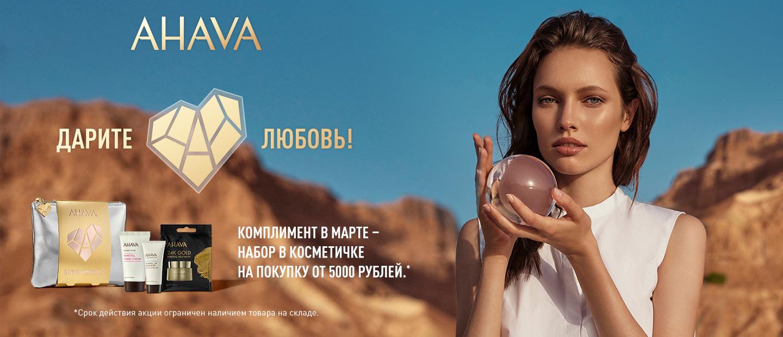 AHAVA_1440x620px_